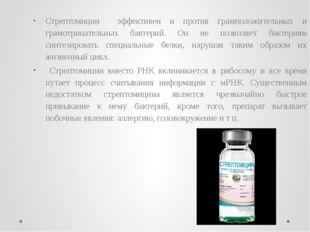 Стрептомицин эффективен и против грамположительных и грамотрицательных бактер