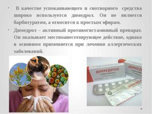 В качестве успокаивающего и снотворного средства широко используется димедро