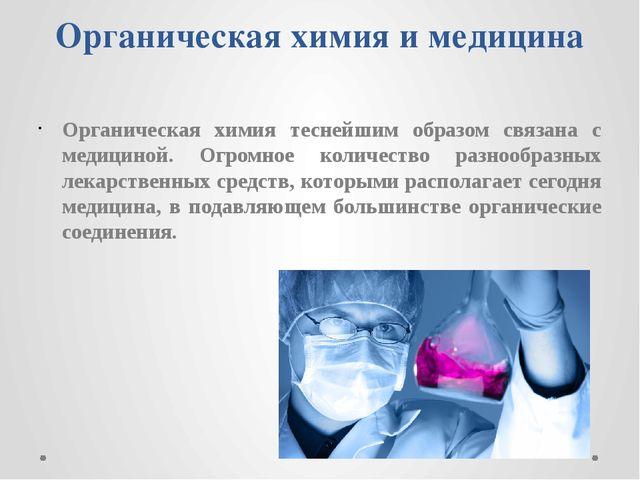 Органическая химия и медицина Органическая химия теснейшим образом связана с...