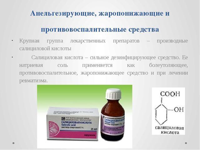 Анельгезирующие, жаропонижающие и противовоспалительные средства Крупная груп...