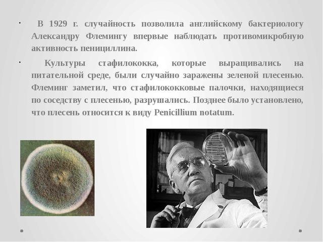В 1929 г. случайность позволила английскому бактериологу Александру Флемингу...
