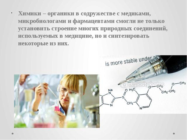 Химики – органики в содружестве с медиками, микробиологами и фармацевтами смо...