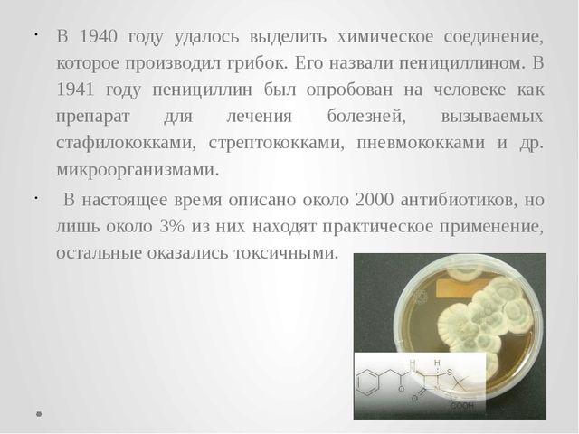 В 1940 году удалось выделить химическое соединение, которое производил грибок...