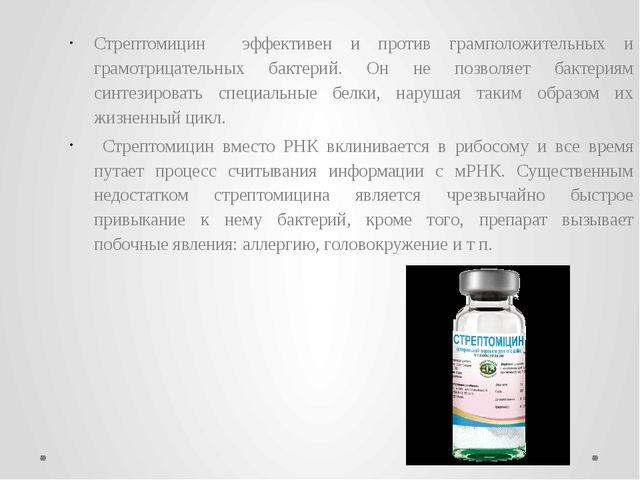 Стрептомицин эффективен и против грамположительных и грамотрицательных бактер...