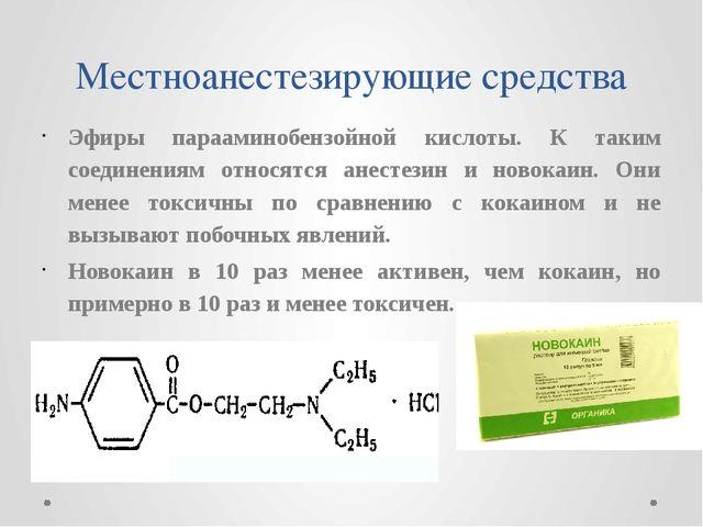 Местноанестезирующие средства Эфиры парааминобензойной кислоты. К таким соеди...