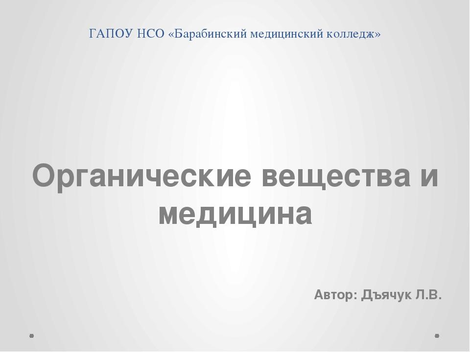 ГАПОУ НСО «Барабинский медицинский колледж» Органические вещества и медицина...