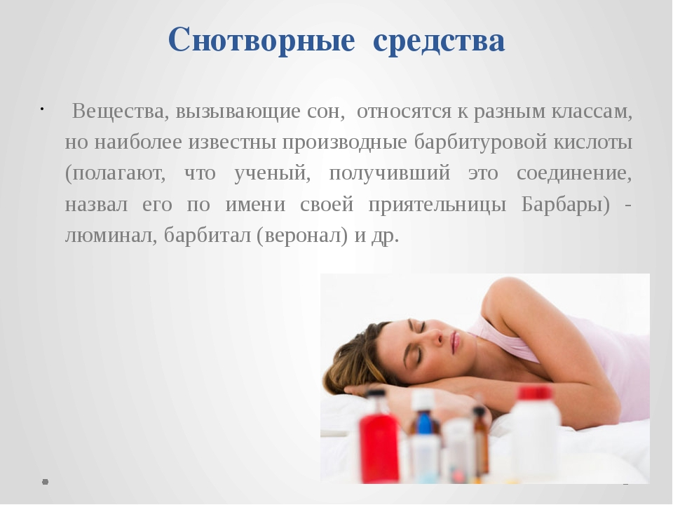 Снотворные средства Вещества, вызывающие сон, относятся к разным классам, но...