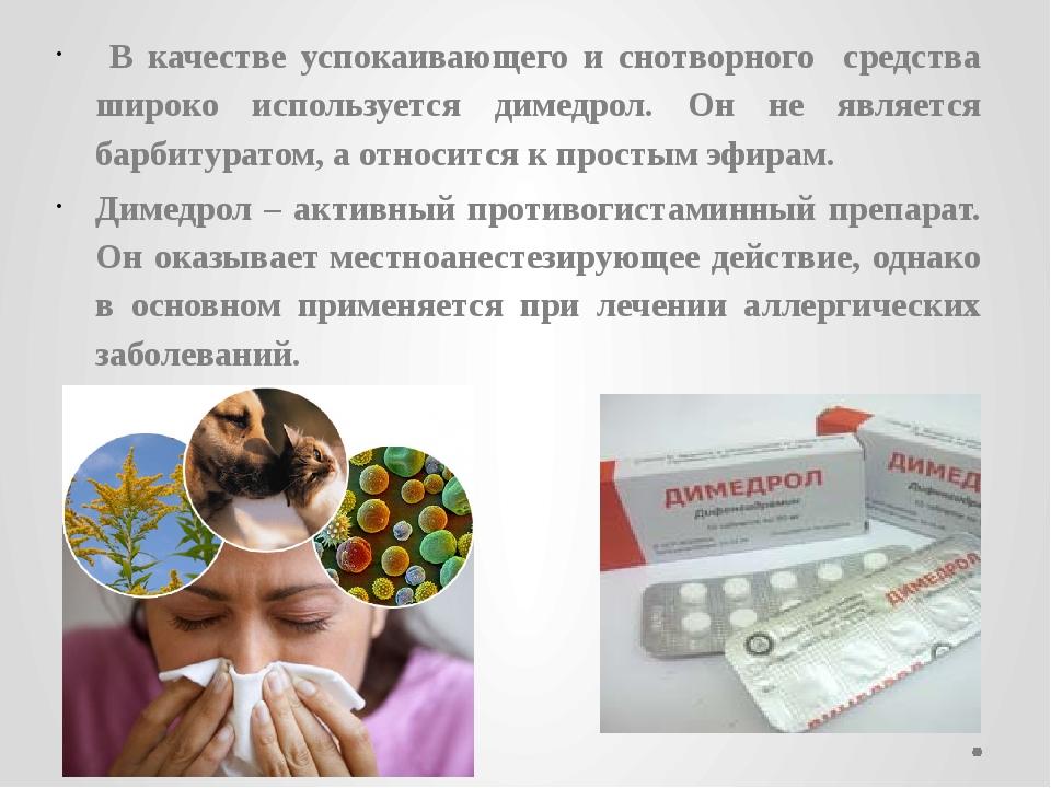 В качестве успокаивающего и снотворного средства широко используется димедро...