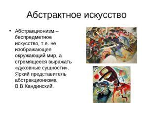 Абстрактное искусство Абстракционизм – беспредметное искусство, т.е. не изобр