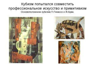 Кубизм попытался совместить профессиональное искусство и примитивизм Основопо