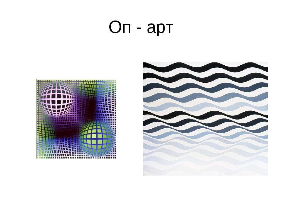 Оп - арт