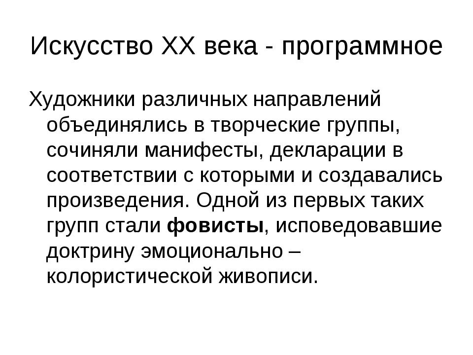 Искусство ХХ века - программное Художники различных направлений объединялись...