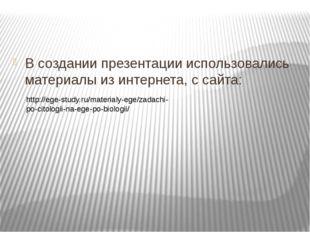 В создании презентации использовались материалы из интернета, с сайта: http: