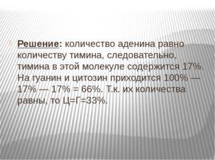 Решение: количество аденина равно количеству тимина, следовательно, тимина в