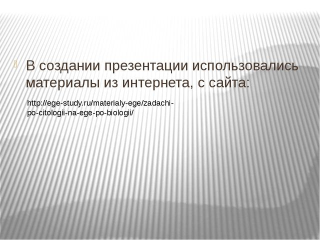 В создании презентации использовались материалы из интернета, с сайта: http:...