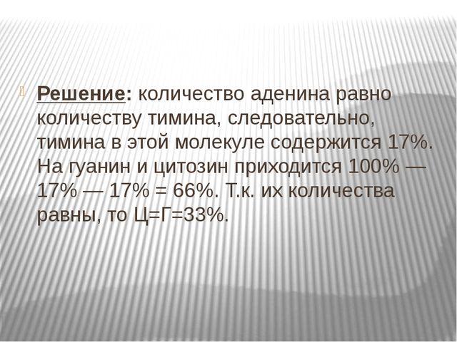 Решение: количество аденина равно количеству тимина, следовательно, тимина в...