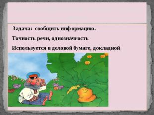 Задача: сообщить информацию. Точность речи, однозначность Используется в дел