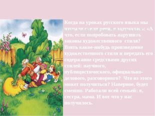 Когда на уроках русского языка мы изучали стили речи, я задумалась: «А что, е