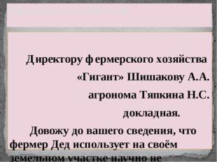 Директору фермерского хозяйства «Гигант» Шишакову А.А. агронома Тяпкин