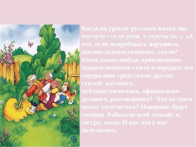 Когда на уроках русского языка мы изучали стили речи, я задумалась: «А что, е...