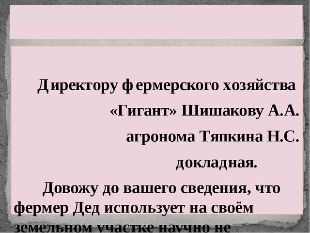 Директору фермерского хозяйства «Гигант» Шишакову А.А. агронома Тяпкин...