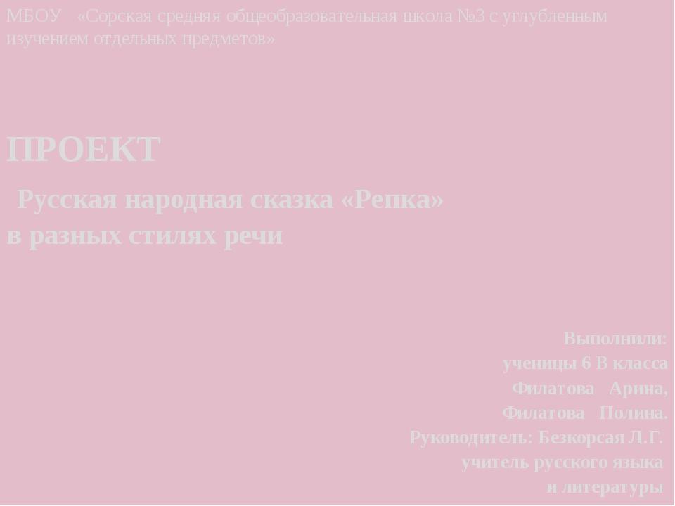 ПРОЕКТ Русская народная сказка «Репка» в разных стилях речи  Выполнили:...