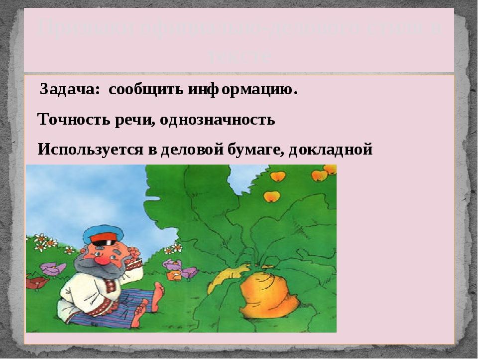 Задача: сообщить информацию. Точность речи, однозначность Используется в дел...