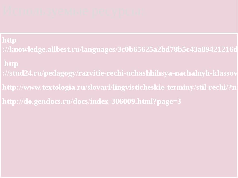 Используемые ресурсы: http://knowledge.allbest.ru/languages/3c0b65625a2bd78b5...