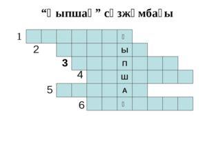 """""""Қыпшақ"""" сөзжұмбағы Қ Ы Ш П Қ А 1 2 3 4 5 6"""