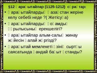 §12 Қарақытайлар (1125-1212) сұрақтар: Қарақытайлардың Қазақстан жеріне келу
