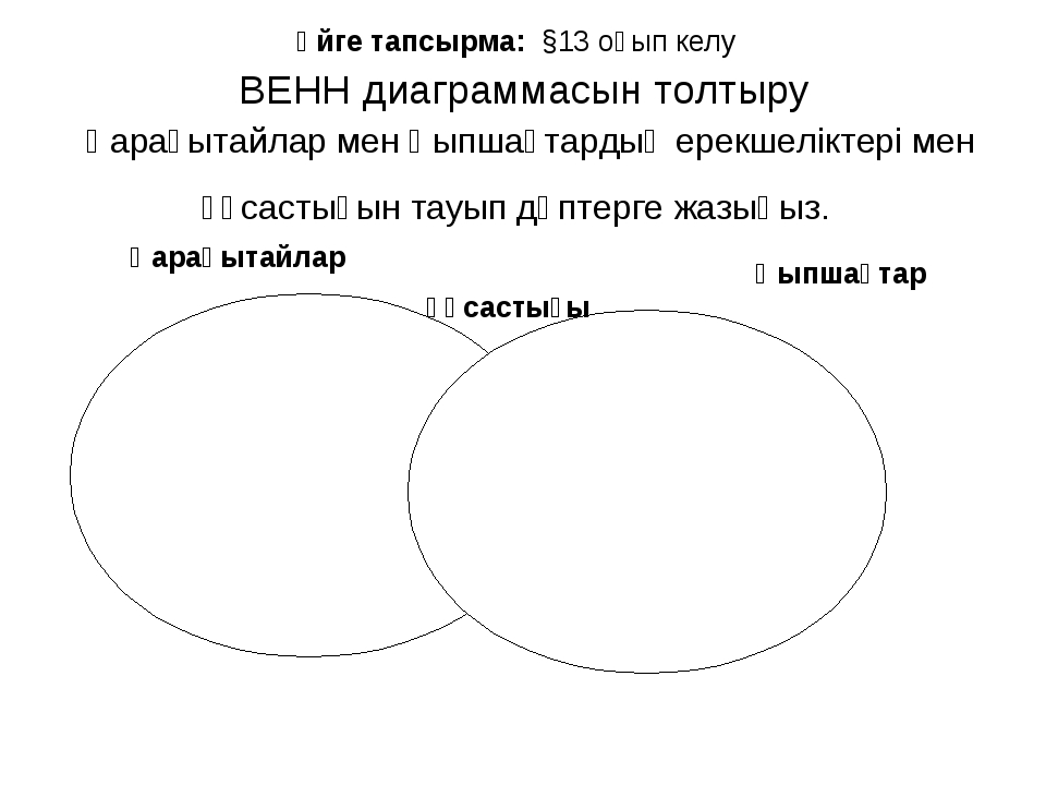 Үйге тапсырма: §13 оқып келу ВЕНН диаграммасын толтыру Қарақытайлар мен Қыпша...