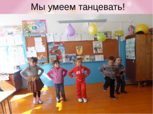 Мы умеем танцевать!