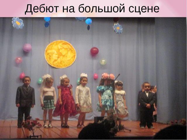 Дебют на большой сцене
