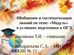 Обобщение и систематизация знаний по теме: «Модуль» в условиях подготовки к О