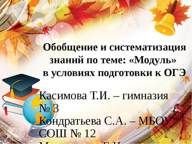 Обобщение и систематизация знаний по теме: «Модуль» в условиях подготовки к О...