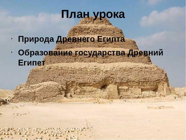 План урока Природа Древнего Египта Образование государства Древний Египет