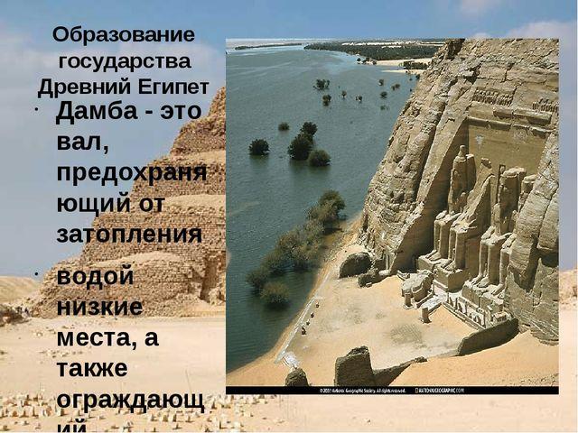 Образование государства Древний Египет Дамба - это вал, предохраняющий от зат...