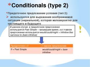 Conditionals (type 2) Придаточное предложение условия (тип 2): используется д