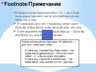 Footnote/Примечание В придаточном предложении с If в 1-ом и 3-ем лице единств