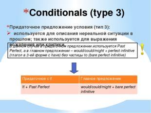 Conditionals (type 3) Придаточное предложение условия (тип 3): используется д