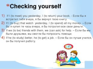 Checking yourself If I (to meet) you yesterday, I (to return) your book. - Е