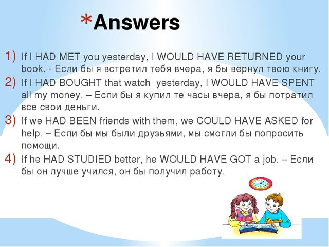 Answers If I HAD MET you yesterday, I WOULD HAVE RETURNED your book. - Если б...