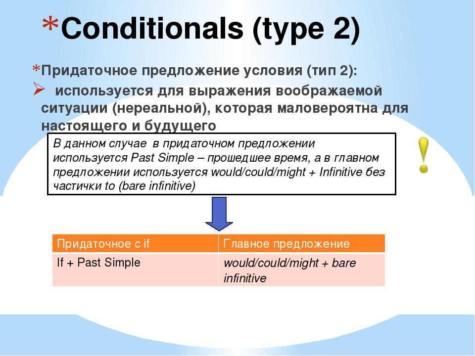 Conditionals (type 2) Придаточное предложение условия (тип 2): используется д...