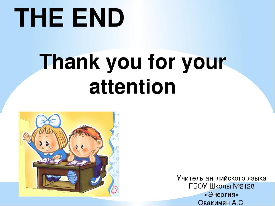 THE END Thank you for your attention Учитель английского языка ГБОУ Школы №21...