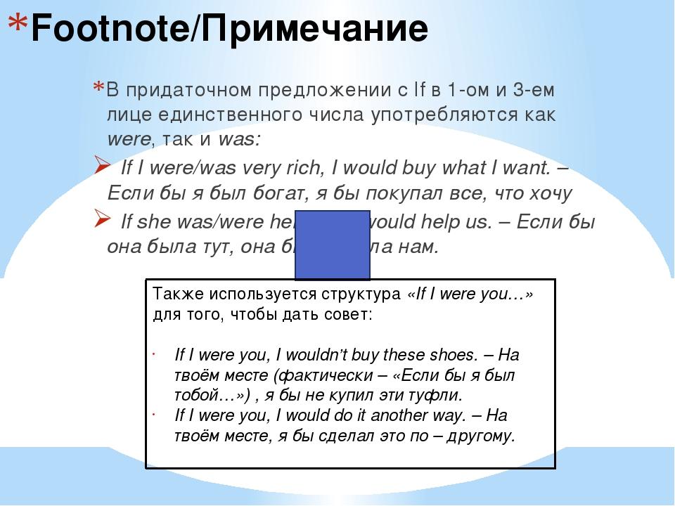 Footnote/Примечание В придаточном предложении с If в 1-ом и 3-ем лице единств...