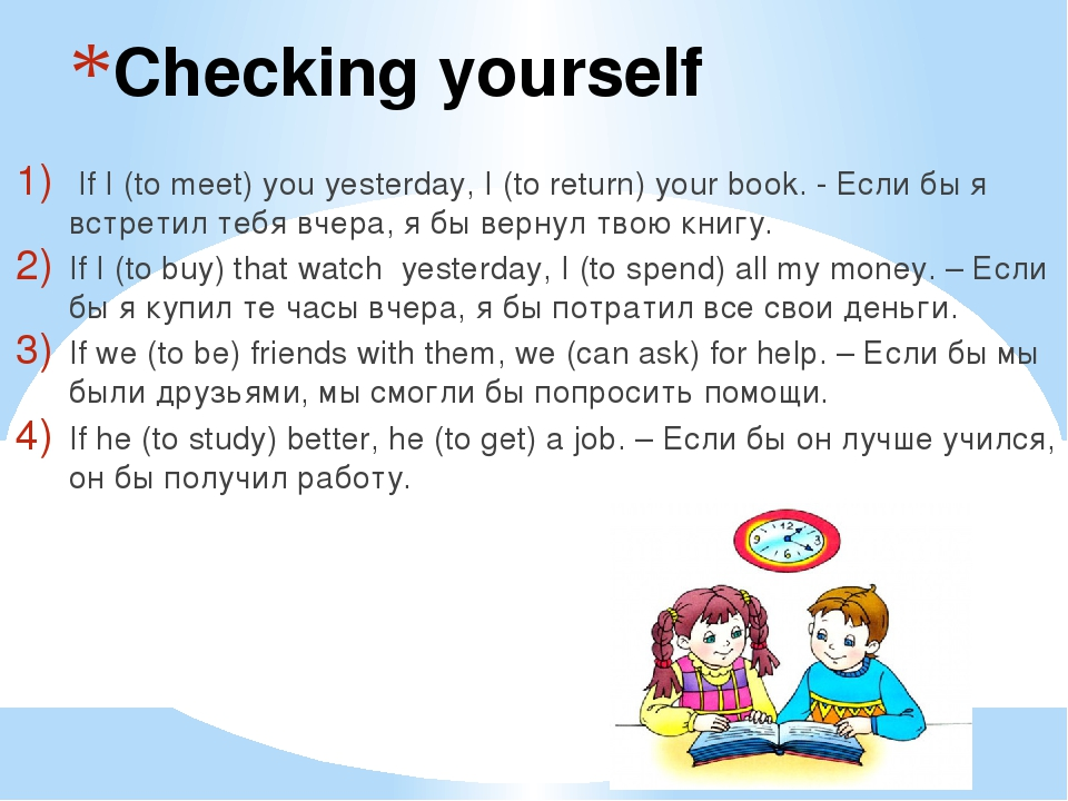 Checking yourself If I (to meet) you yesterday, I (to return) your book. - Е...