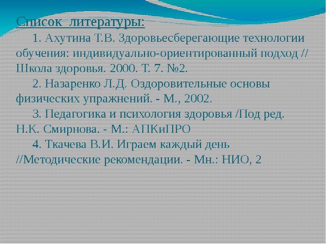 Список литературы: 1. Ахутина Т.В. Здоровьесберегающие технологии обучения:...