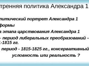 Внутренняя политика Александра 1 Политический портрет Александра 1 Реформы Дв