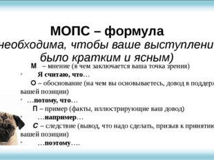 МОПС – формула (необходима, чтобы ваше выступление было кратким и ясным) М –