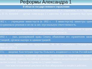 Реформы Александра 1 В области государственного управления 1801 - 1803 гг. —